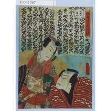 Utagawa Kunisada: 「浄瑠璃八景 義太夫の千本桜」「大物の帰帆」 - Waseda University Theatre Museum