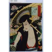 Toyohara Kunichika: 「三十六花艸の内 桜草 斧さた九ろう」 - Waseda University Theatre Museum