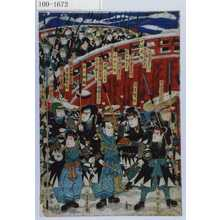 Utagawa Kuniyasu: 「堀部弥兵衛」「大星由良之助」「大星力(弥)」「吉田重左衛門」「浦松儀平」「片岡伝五右衛門」「大星清左衛門」「糸屋十良右衛門」(以下略) - Waseda University Theatre Museum
