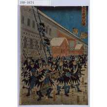 重宣: 「忠臣蔵夜討之図」「(義士名は略)」 - Waseda University Theatre Museum