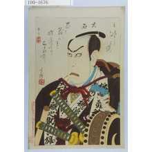 Migita Toshihide: 「三升合姿」「大石」 - Waseda University Theatre Museum