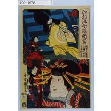 Utagawa Kuniyoshi: 「江都錦今様国尽」「桃井若狭之介 三国小女郎 玉屋新兵衛」「若狭」「越前」 - Waseda University Theatre Museum