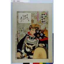 Toyohara Kunichika: 「市川団十郎演芸百番」「大星由良之助」 - Waseda University Theatre Museum