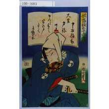 豊原国周: 「歌舞伎三十六句 廿三」「中村福助 大星力弥」 - 演劇博物館デジタル