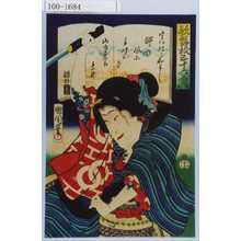 豊原国周: 「歌舞伎三十六句 廿五」「うわはみおよし」 - 演劇博物館デジタル