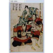 Utagawa Toyokuni I: 「おふみの小藤太 松本幸四郎」「工藤すけつね 坂東三津五郎」「やわた三郎 助高屋四郎五郎」 - Waseda University Theatre Museum