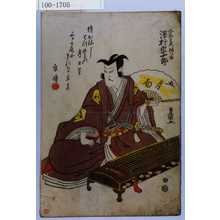Utagawa Toyokuni I: 「工藤左衛門祐つね 沢村宗十郎」 - Waseda University Theatre Museum