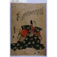 Utagawa Toyokuni I: 「そが十郎祐なり 尾上松助」 - Waseda University Theatre Museum