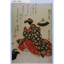 Utagawa Toyokuni I: 「なぎの葉 岩井半四郎」「」 - Waseda University Theatre Museum