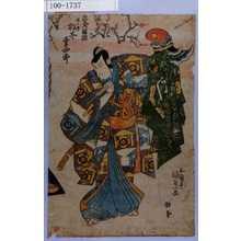 Utagawa Kunisada: 「左衛門祐経 下り 松本幸四郎」 - Waseda University Theatre Museum