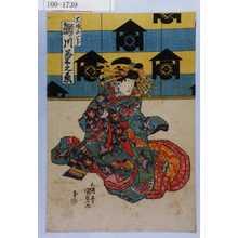 Utagawa Kunisada: 「大磯のとら 瀬川菊之丞」 - Waseda University Theatre Museum