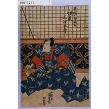 Utagawa Kunisada: 「曽我十郎祐成 坂東三津五郎」 - Waseda University Theatre Museum