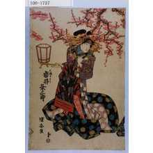Utagawa Kuniyasu: 「大磯のとら 岩井粂三郎」 - Waseda University Theatre Museum
