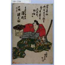 Utagawa Kunisada: 「曽我の十郎祐成 大坂下り 沢村源之助」 - Waseda University Theatre Museum