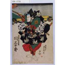 貞房: 「曽我十郎祐成 関三十郎」 - Waseda University Theatre Museum