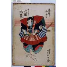 Utagawa Kunisada: 「春狂言御好ニ付」「近江小藤太 片岡市蔵」 - Waseda University Theatre Museum