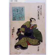 Utagawa Kunisada: 「曽我十郎祐成 市川高麗蔵」 - Waseda University Theatre Museum