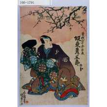 Utagawa Kunisada: 「曽我の十郎祐成 坂東彦三郎」 - Waseda University Theatre Museum