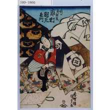 Utagawa Kunisada: 「曽我の十郎祐成 市村羽左衛門」 - Waseda University Theatre Museum