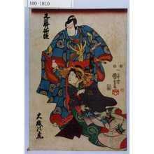 Utagawa Kuniyoshi: 「工藤祐経」「大磯の虎」 - Waseda University Theatre Museum