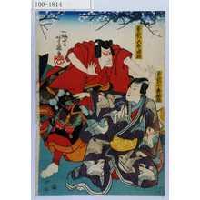 Yoshifuji: 「曽我の十郎祐成」「曽我の五郎時宗」 - Waseda University Theatre Museum