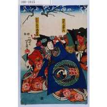 芳藤: 「御所の五郎丸」「和田の息女舞鶴姫」 - 演劇博物館デジタル