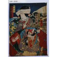 Utagawa Kunisada II: 「小林朝比奈 市川九蔵」「うさみ 坂東三津五郎」 - Waseda University Theatre Museum