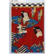 香朝樓: 「曽我五郎 市川団十郎」「曽我十郎 尾上菊之助」 - Waseda University Theatre Museum