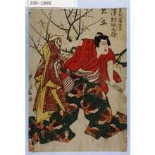 Utagawa Toyokuni I: 「曽我五郎時宗 沢村田之助」「見立」 - Waseda University Theatre Museum
