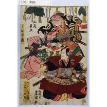 Utagawa Toyokuni I: 「三座見立」「よし盛 市蔵」「八わた 三津五郎」「犬坊丸 みの助」 - Waseda University Theatre Museum
