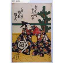 Utagawa Kunisada: 「舞台開曽我門松」「太鼓十郎祐成 市村羽左衛門」 - Waseda University Theatre Museum