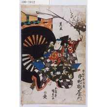 Utagawa Kunisada: 「見立」「曽我十郎祐成 市村羽左衛門」 - Waseda University Theatre Museum