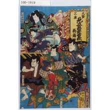 Utagawa Kuniyoshi: 「大江戸三座 見立昌栄曽我 初編」 - Waseda University Theatre Museum