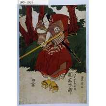Utagawa Toyokuni I: 「八わたの三郎行氏 関三十郎」 - Waseda University Theatre Museum