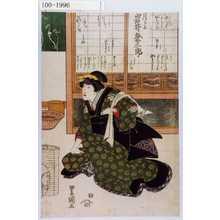 Utagawa Toyokuni I: 「月さよ 岩井粂三郎」 - Waseda University Theatre Museum