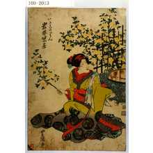 歌川豊国: 「いざよいのりん 岩井紫若」 - 演劇博物館デジタル