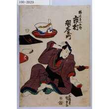 Utagawa Kunisada: 「梅沢屋小五郎 市村羽左衛門」 - Waseda University Theatre Museum