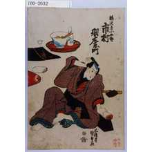 Utagawa Kunisada: 「梅沢屋小五郎 市村羽左衛門 - Waseda University Theatre Museum