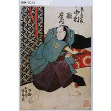 Utagawa Kunisada: 「鬼王新左衛門 中村歌右衛門」 - Waseda University Theatre Museum