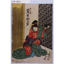 Utagawa Kunisada: 「十六夜 岩井紫若」 - Waseda University Theatre Museum