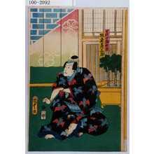 Utagawa Kunisada II: 「曽我十郎祐成 坂東彦三郎」 - Waseda University Theatre Museum