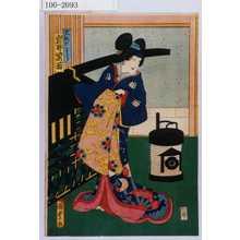 二代歌川国貞: 「大磯のとら 岩井紫若」 - 演劇博物館デジタル