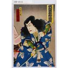 Utagawa Kunimasa III: 「夜討曽我狩場曙」「曽我五郎 市川団十郎」 - Waseda University Theatre Museum