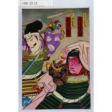 Utagawa Kunimasa III: 「御所五郎丸 市川染五郎」「仁田四郎 市川八百蔵」 - Waseda University Theatre Museum