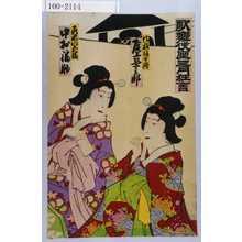 Utagawa Kunimasa III: 「歌舞伎座三月狂言」「化粧坂少将 尾上栄三郎」「喜瀬川亀鶴 中村福助」 - Waseda University Theatre Museum