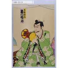 Utagawa Kunimasa III: 「工藤祐経 市川団十郎」 - Waseda University Theatre Museum