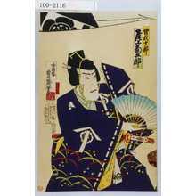 歌川国政〈3〉: 「曽我十郎 尾上菊五郎」 - 演劇博物館デジタル