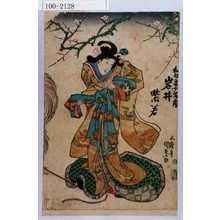 Utagawa Kunisada: 「和田息女舞鶴 岩井紫若」 - Waseda University Theatre Museum