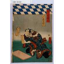 Utagawa Kunisada: 「根元草摺引」「いさみ花聟佐七」 - Waseda University Theatre Museum