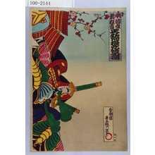Utagawa Toyosai: 「明治座新狂言 正札附根元草摺」 - Waseda University Theatre Museum